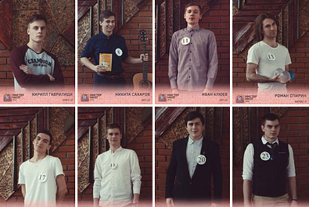 «Мистер МИЭТ'16»: участники