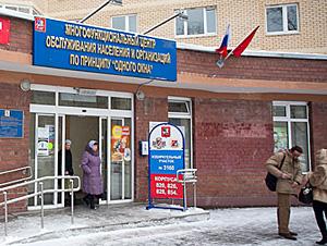 В 8-м районе заработал второй зеленоградский центр госуслуг