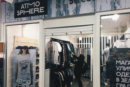 К 1 сентября магазин молодежной одежды «Атмосфера» предлагает скидки