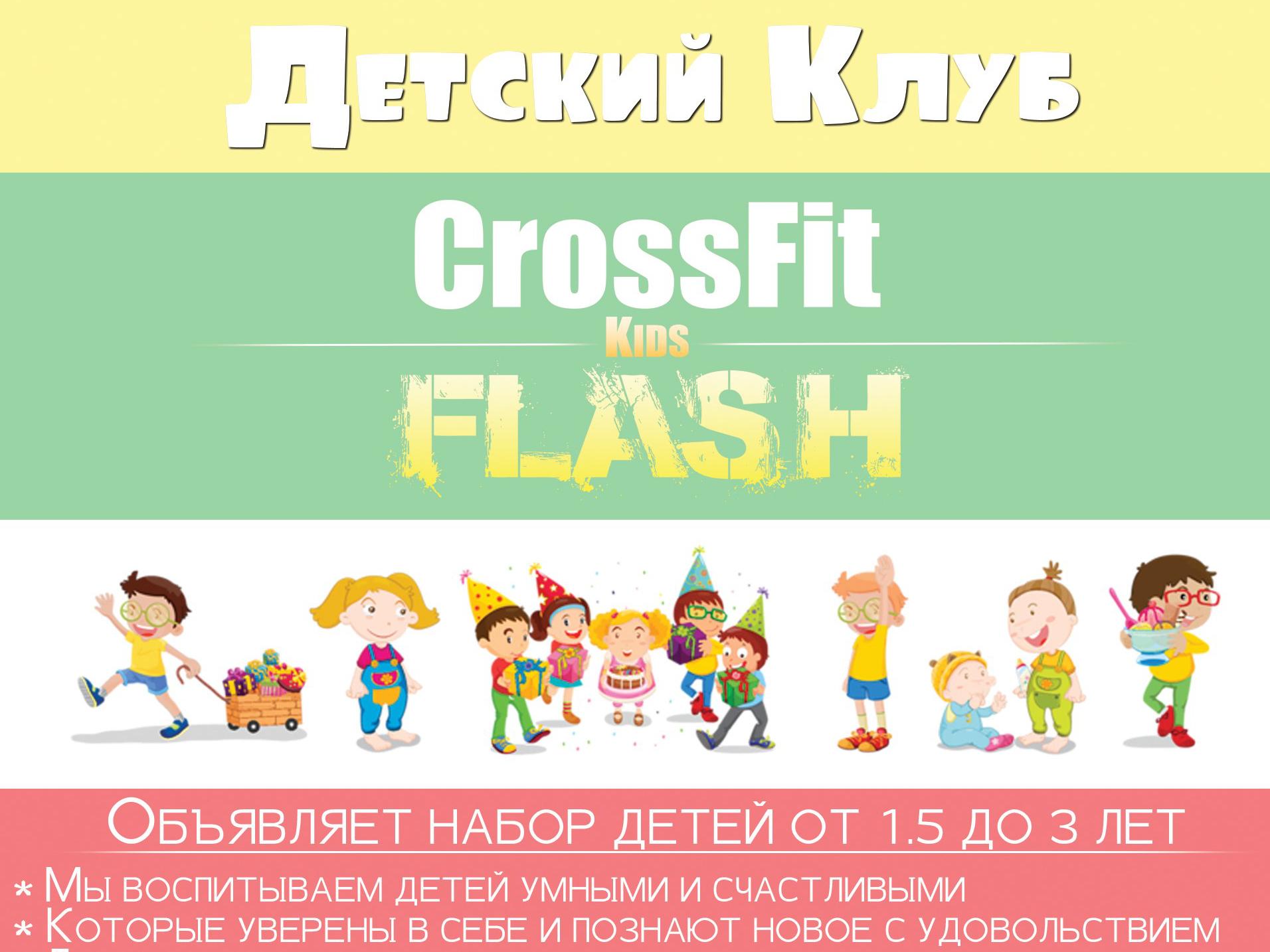 CrossFit FLASH открывает детский клуб