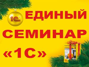 В Зеленограде пройдет бесплатный Единый семинар «1C» для бухгалтеров и руководителей