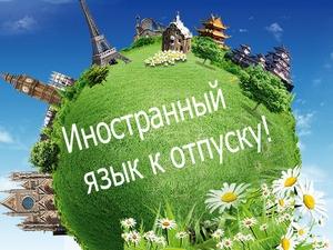 Language school объявляет набор на краткосрочные курсы иностранного языка