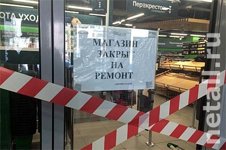 В Роспотребнадзоре назвали причины закрытия «Перекрестка» на Центральном проспекте