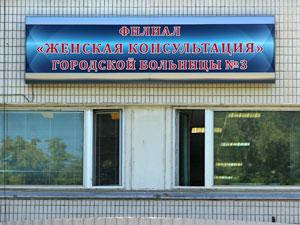 Женская консультация и поликлиника при 3-й горбольнице проведут дни открытых дверей