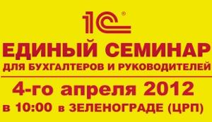 4 апреля в Зеленограде пройдет бесплатный семинар «1C»