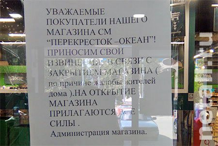 Суд остановил деятельность «Перекрестка» вЗеленограде