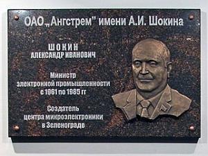 В Зеленограде хотят установить памятник микроэлектронщикам