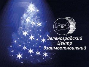 Центр Взаимоотношений приглашает на бесплатные семинары и Новогоднюю вечеринку