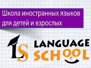 Language school  приглашает на день открытых дверей