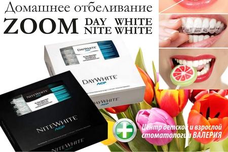 Центр стоматологии «Валерия» поздравляет милых дам и объявляет месяц белоснежной улыбки