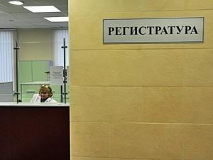 Посетителям детских поликлиник предлагают оценить работу регистратур