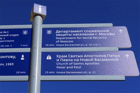 В Зеленограде установят новые домовые таблички и навигационные указатели