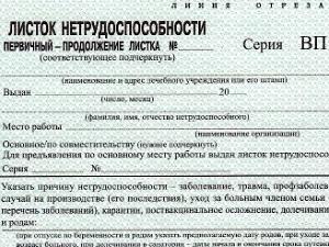 Работники предприятий попались на «липовых» больничных
