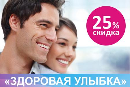 Супер-акция «Здоровая улыбка» в Центре функциональной стоматологии