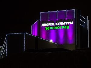 «Дворец культуры для Зеленограда — то же,  что парк Горького — для Москвы»