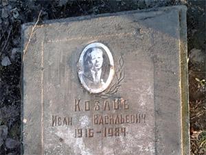 Потерявшееся надгробие