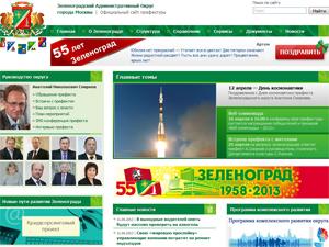 На обновление сайта префектуры выделят почти 6 млн рублей