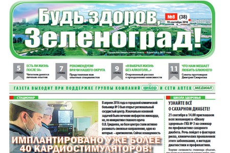 Читайте сентябрьский номер газеты «Будь здоров, Зеленоград!» онлайн