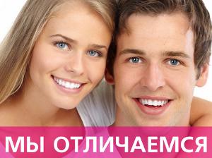 В Центре функциональной стоматологии проходит акция «Летняя улыбка» — скидка 25%