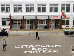В Зеленограде реорганизуют три неукомплектованные школы
