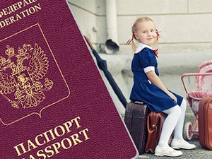 Загранпаспорт детям до 14 лет теперь делают за сутки