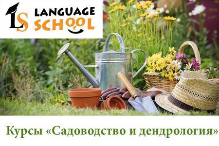 Language School приглашает на новый курс «Садоводство и дендрология»