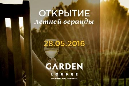 28 мая Garden официально открывает летнюю веранду