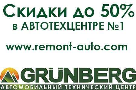 АвтоТехЦентр «Грюнберг» предлагает скидки до 50% на ремонт автомобиля