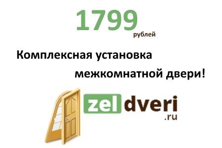 ZelDveri объявляет акцию низких цен на установку межкомнатных дверей