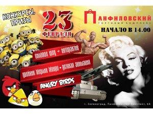 23 февраля ТК «Панфиловский» приглашает на праздник