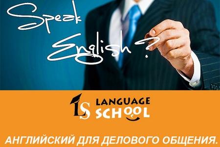 Language School открывает новый курс: «Английский для делового общения»