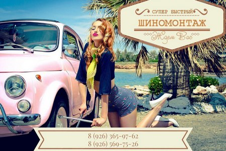 Переобуйте автомобиль на автосервисе «СТО-Зеленоград»