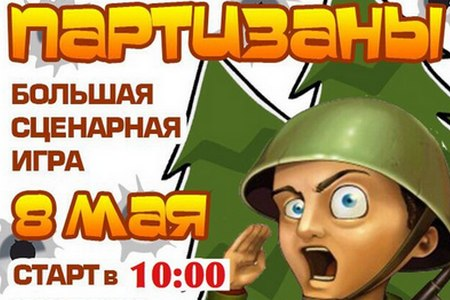 8 мая в Зеленограде пройдет большая сценарная игра «Партизаны»