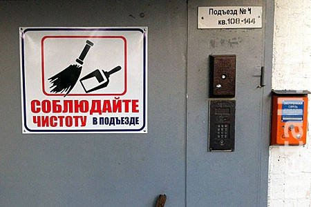 Управляющие компании за год оштрафовали на 16 млн рублей