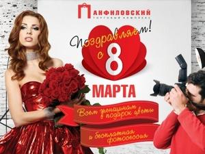 8 Марта в ТК «Панфиловский»