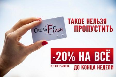 Скидка 20% на все направления в CrossFit FLASH