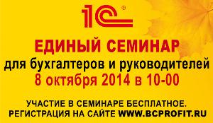 В Зеленограде пройдет Единый семинар «1C» для бухгалтеров и руководителей малого и среднего бизнеса