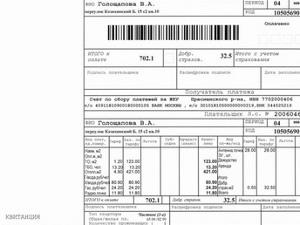 Счета «за квартиру» будут приходить в закрытом виде
