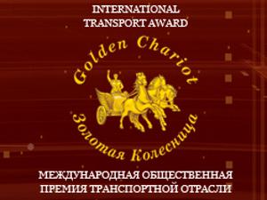 «МТ ППК» наградили «Золотой колесницей»