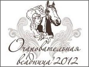 Конный клуб «Vsedlo.ru» объявляет дополнительные конкурсы