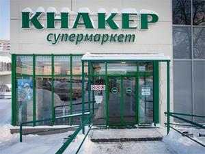 Супермаркет «Кнакер» на Центральной площади закроется 28 февраля
