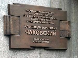 Студент МИЭТа стал соавтором памятной доски советскому писателю