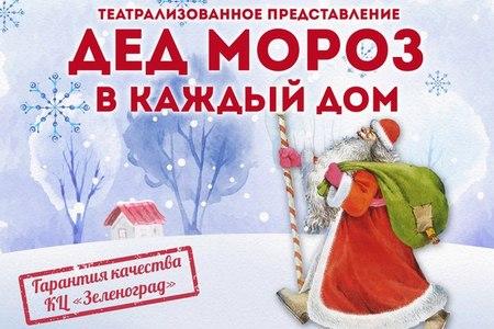 Представление с Дедом Морозом и Снегурочкой — у вас дома