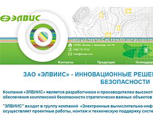 Компанию «ЭЛВИС» выкупила у Москвы аффилированная структура