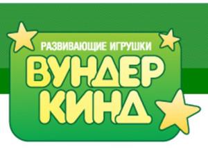 «Вундеркинд» разыгрывает год бесплатных игрушек