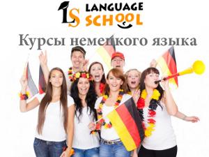 Language School приглашает на курсы немецкого языка