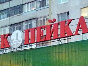 «Копейки» вернулись в Зеленоград в новом формате