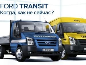Ford Tranzit для малого бизнеса