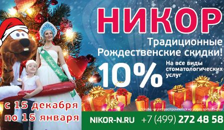 Группа компаний «Никор» поздравляет всех с наступающим Новым годом и Рождеством!