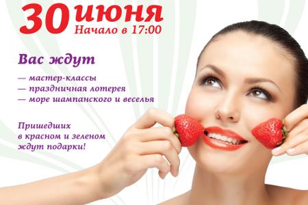 «Клубничная PARTY» в салоне красоты «Никор»